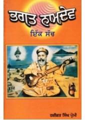 Bhagat Namdev - Ik Sach - Book By Hakikat Singh Premi