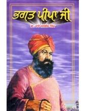 Bhagat Pipa Ji - Book By Dr. Rai Jasbir Singh