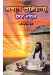 Bhagat Ravidas Ik Chanan - Book By Hakikat Singh Premi
