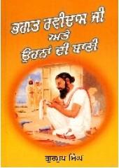 Bhagat Ravidas Ji Ate Uhna di Bani - Book By Gurmukh Singh