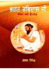 Bhagat Ravidas Ji  Jeevan Ate Updesh - Book By Lal Singh