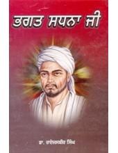 Bhagat Sadhna Ji - Book By Dr. Rai Jasbir Singh