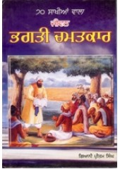 Bhagti Chamatkar - Book By Giani Pritam Singh