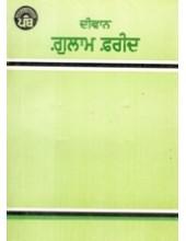 Deewan Gulam Farid - Book By Dharam Pal Chaudhary