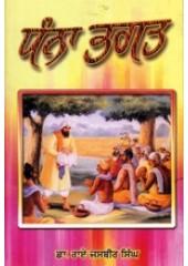 Dhanna Bhagat - Book By Dr. Rai Jasbir Singh