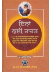 Dilan Lai Rahat - About Sheikh Farid - Book By Prof. Pritam singh