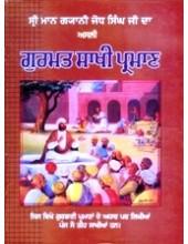 Gurmat Sakhi Parmaan - Book By Gyani Jodh Singh