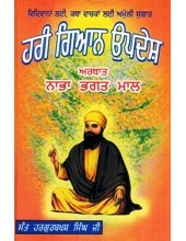 Hari Gyan Updesh - Arthat Nabha Bhagat Maal - Book By Hargurbakhsh Singh Ji