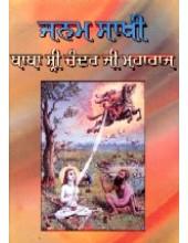 Janamsakhi Baba Sri Chand Ji - Book By Gi. Trilochan Singh Kaler
