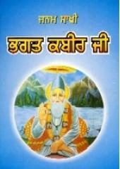 Janamsakhi Bhagat  Kabir  Ji - Book By Giani Trilok Singh