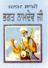Janamsakhi Bhagat Namdev Ji - Book By Giani Khajan Singh
