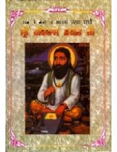 Janamsakhi Ravidas Ji - Book By Barkat Singh Anand