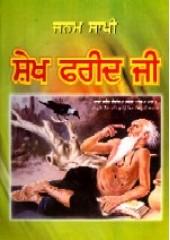 Janamsakhi Sheikh Farid Ji - Book By Giani Trilok Singh