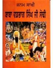 Janamsakhi Vadbhag Singh Ji - Book By Balwinder Darapuri, Dr. Harbans Lal Darapuri