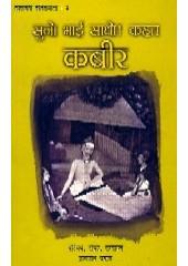 Kabir-By Pran Nath Pankaj - Book By Pran Nath Pankaj