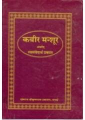 Kabir Sagar (Bani of Kabir Ji) - Book By Bhagat Kabir Ji