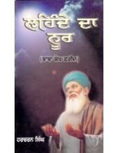 Laihnde Da Noor - Baba Sheikh Farid - Book By Harcharan Singh