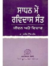 Sadan Mein Ravidas Sant - Book By Dr. Daleep Singh Deep