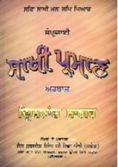 Sakhi Praman (Drishtant Sagar) - Book By Harbans Singh Nirmal