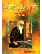 Salok Farid Ji Steek-Book By Giani Trilok Singh