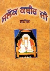 Salok Kabir Ji Steek - Book By Pt. Narain Singh Ji Giani