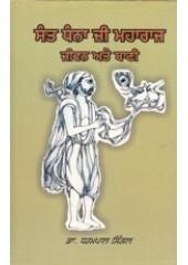 Sant Dhanna Ji Maharaj - Jeevan Ate Bani  - Book By Dr. Dharampal Singal