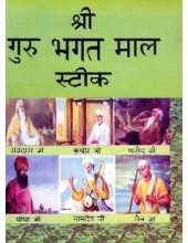 Shri Guru Bhagat Maal Steek Hindi - Book By Pt. Narain Singh Ji Giani