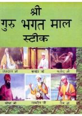 Shri Guru Bhagat Maal Steek Hindi - Book By Pt. Narain Singh Ji Giani
