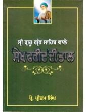Sri Guru Granth Sahib Vale Sheikh Farid Di Bhaal - Book By Prof. Pritam singh