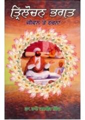 Trilochan Bhagat - Book By Dr. Rai Jasbir Singh