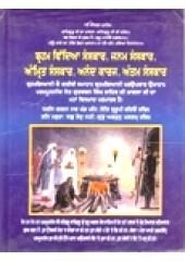 Brahm Vidia Sanskar - Janam Sansar - Anand Karaj - Antam Sanskar - Book By Sant Charan Singh Urf Jaswant Singh