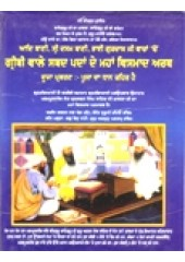 Garibi Vale Shabad Padan De Maha Vismad Arth - Book By Sant Charan Singh Urf Jaswant Singh