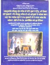 Guru Granth Sahib Ji Valon Prashna De Uttar - Book By Sant Charan Singh Urf Jaswant Singh