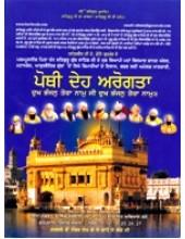 Pothi Deh Arogta - Book By Sant Charan Singh Urf Jaswant Singh