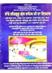 Sache Satguru Guru Granth Sahib Ji Da Itihas - Book By Sant Charan Singh Urf Jaswant Singh