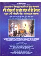 Sache Satguru Sri Guru Granth Sahib Ji Da Shudh Ucharan - Book By Sant Charan Singh Urf Jaswant Singh