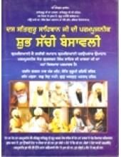 Shubh Sachi Bansavali  - Book By Sant Charan Singh Urf Jaswant Singh