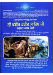 Sri Kabir Farid Sahib Ji - Book By Sant Charan Singh Urf Jaswant Singh