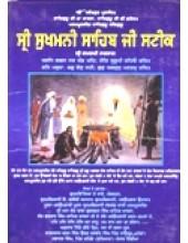 Sri Sukhmani Sahib Ji Steek - Book By Sant Charan Singh Urf Jaswant Singh