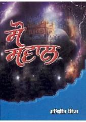 Sau Sawal - Book By Satbir Singh