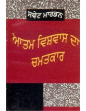 Aatam Vishvas Da Chamatkar - Book By Orison Swett Marden