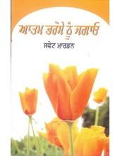 Atam Bharose Nu Jagao - Book  By Orison Swett Marden