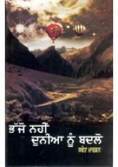 Bhajo Nahi Duniya Nu Badlo - Book By Orison Swett Marden