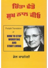 Chinta Chhado Sukh Naal Jeeo - Book By Dale Carnegie