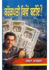 Crorepati Kiven Baniye - Book By Orison Swett Marden