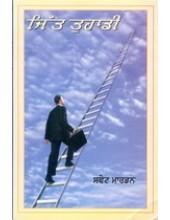 Jit Tuhadi - Book By Orison Swett Marden