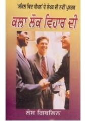 Kala Lok Vihar Di - Book By Lace Giblin