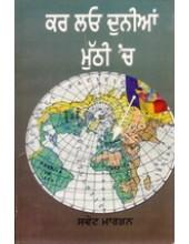 Kar Lao Duniya Muthi Cha - Book By Orison Swett Marden