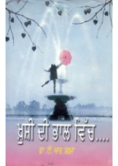 Khushi  Di Bhaal Vich - Book By Dr. T R Sharma