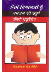 Kise Vyakti Nu Pustak Di Tarah Kiven Pariye - Book By Nirainbarg and Kelero